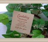 【ASHIATOYA】オリジナルフレンチCuddlyカード(アイボリー)