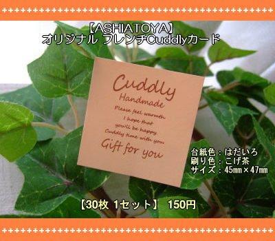 画像1: 【ASHIATOYA】オリジナルフレンチCuddlyカード(フレッシュ)