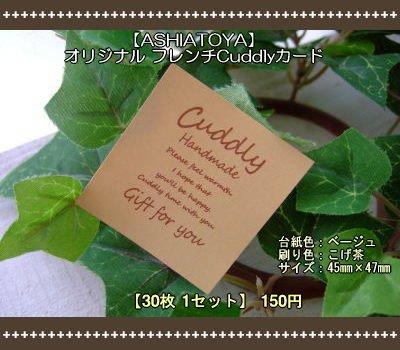 画像1: 【ASHIATOYA】オリジナルフレンチCuddlyカード(ベージュ)