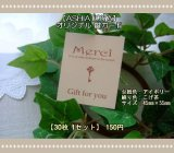 【HAPPY!】[ASHIATOYA]オリジナル鍵カード(アイボリー)