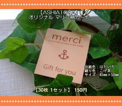 画像1: 【ASHIATOYA】オリジナルマリン柄カード(フレッシュ)