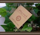 【ASHIATOYA】オリジナルモチーフ柄カード(ベージュ)