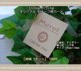 【ASHIATOYA】オリジナルモチーフ柄カード(アイボリー)