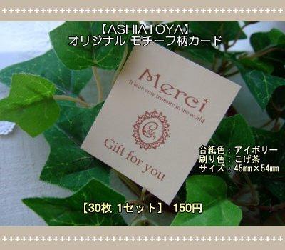 画像1: 【ASHIATOYA】オリジナルモチーフ柄カード(アイボリー)