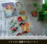 □【\380→\280】数量限定!□アイロン転写ラベル(天使&小鳥&花)♪