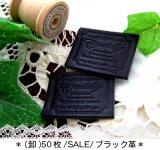 【卸・受注生産】[30×40]革・GS Cuddly(黒) 50枚