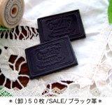 【卸・受注生産】[24×34]革・アイヴィ(黒) 50枚