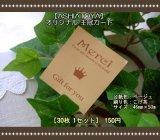 【HAPPY!】[ASHIATOYA]オリジナル王冠カード(ベージュ)