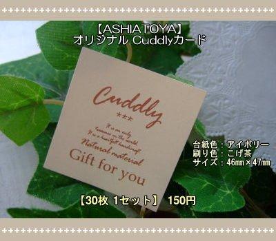 画像1: 【ASHIATOYA】オリジナルCuddlyカード(アイボリー)