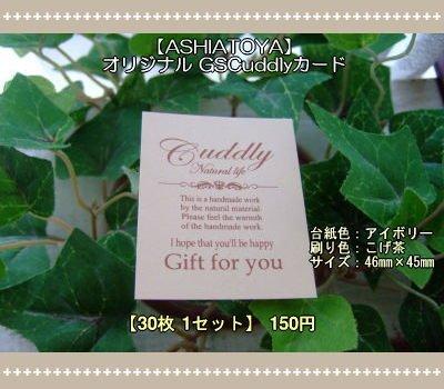画像1: 【ASHIATOYA】オリジナルGSCuddlyカード(アイボリー)