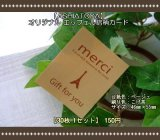 【HAPPY!】[ASHIATOYA]オリジナルエッフェル塔柄カード(ベージュ)