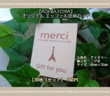 【HAPPY!】[ASHIATOYA]オリジナルエッフェル塔柄カード(アイボリー)