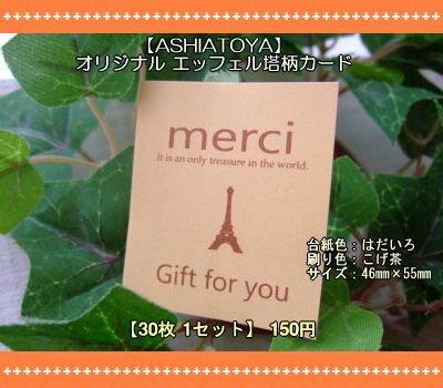 画像1: 【HAPPY!】[ASHIATOYA]オリジナルエッフェル塔柄カード(フレッシュ)