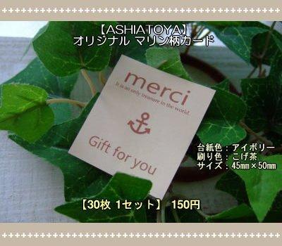 画像1: 【ASHIATOYA】オリジナルマリン柄カード(アイボリー)