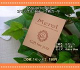 【ASHIATOYA】オリジナルモチーフ柄カード(フレッシュ)