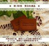 【卸・受注生産】[24×34]革・フレンチchouchou(チョコ茶)200枚