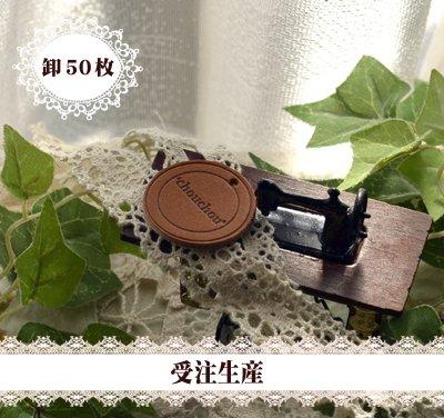 画像1: 【卸・受注生産】[Φ30mm]革・丸型*chou chou*(ナチュラル)700枚