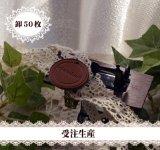 【卸・受注生産】[Φ30mm]革・丸型*chou chou*(チョコ)200枚