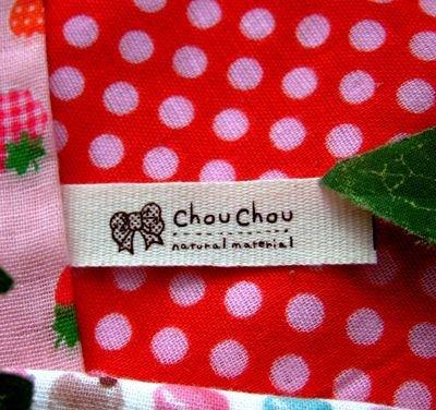 画像1: 【HAPPY!】[12×50]綿平・リボンchouchou