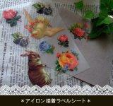 □【\380→\280】数量限定!□アイロン転写ラベル(うさぎ&花&小鳥)♪
