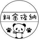 他の写真1: 【ASHIATOYA Original】  [30×30]パンダさんの郵便料金後納スタンプ♪