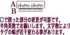他の写真2: [15×60]綿平・フレンチchouchou